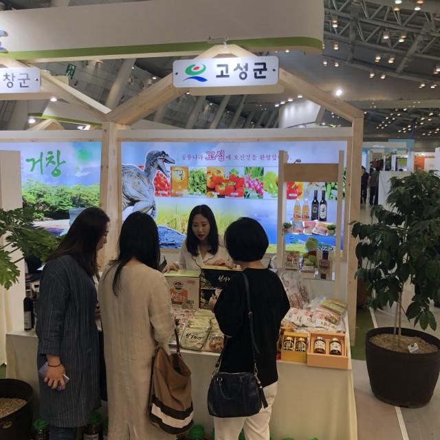 고성군, 2018 농업기술박람회에서 고성농업 우수성 알리다.jpg
