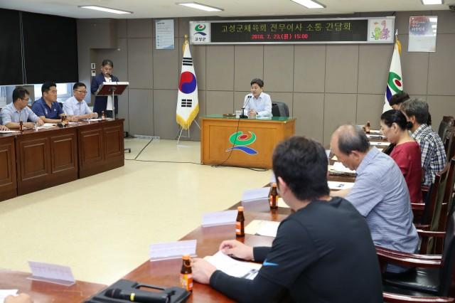 7월23일 종목별 전무이사 소통간담회 (2).JPG