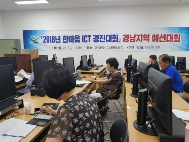 고성군 서수권·허나은 씨, 2018년 한마음 ICT 경진대회 경남대표로 선발(지역예선대회 모습).JPG