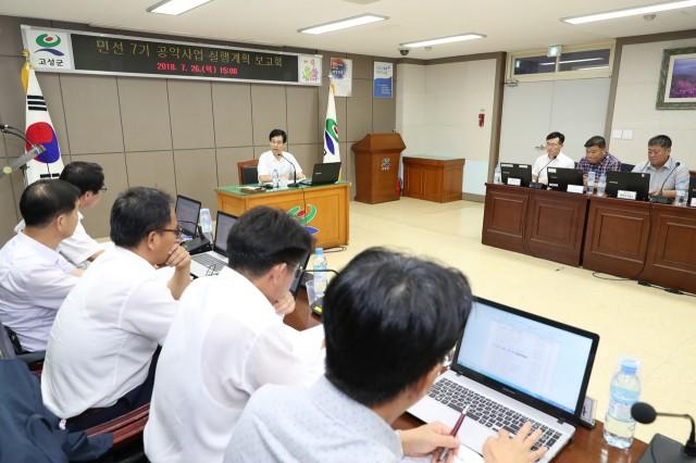 7월26일 민선7기 공약사업 실행계획 보고회 (3).JPG