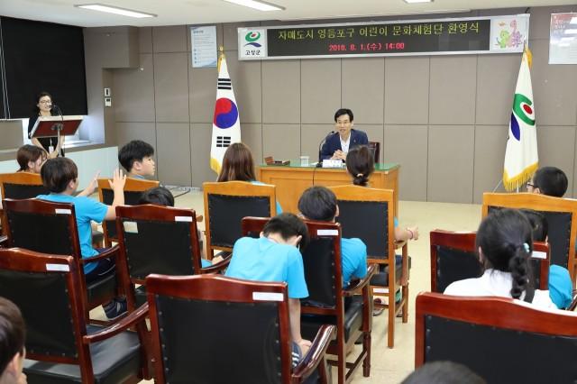 8월1일 자매도시 「영등포구 어린이 문화체험단」환영식 (1).JPG