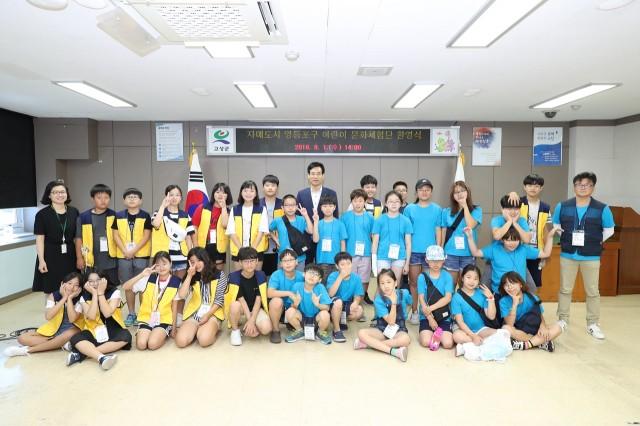 8월1일 자매도시 「영등포구 어린이 문화체험단」환영식 (2).JPG