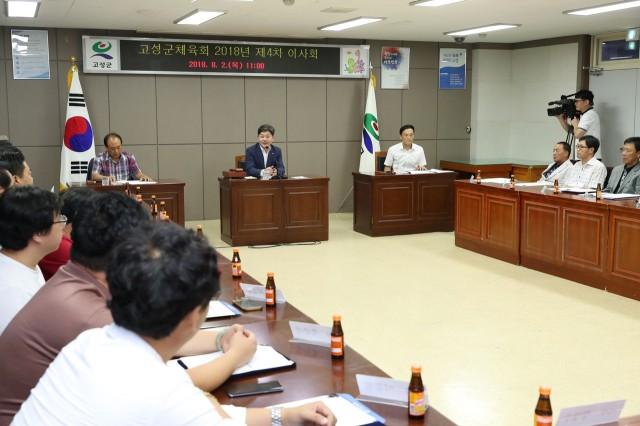 8월2일 고성군체육회 2018년 제4차 이사회 (2).JPG