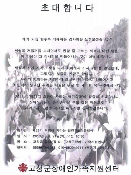 초대합니다-열린학교졸업식.JPG