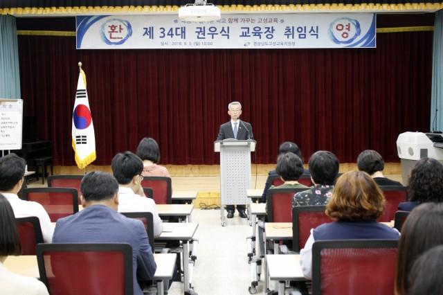 고성교육지원청-교육장취임식 사진1.JPG