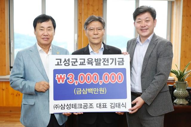 9월6일 교육발전기금 기탁식 (삼성테크공조 김태식).JPG