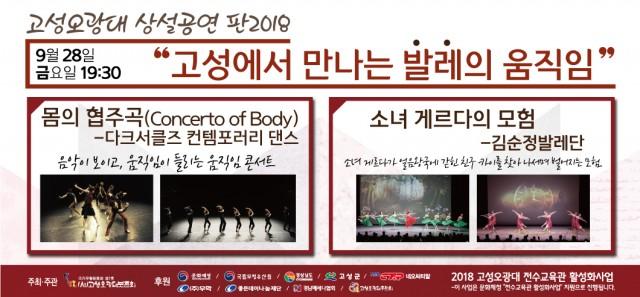 오광대-9월공연 신문광고.jpg