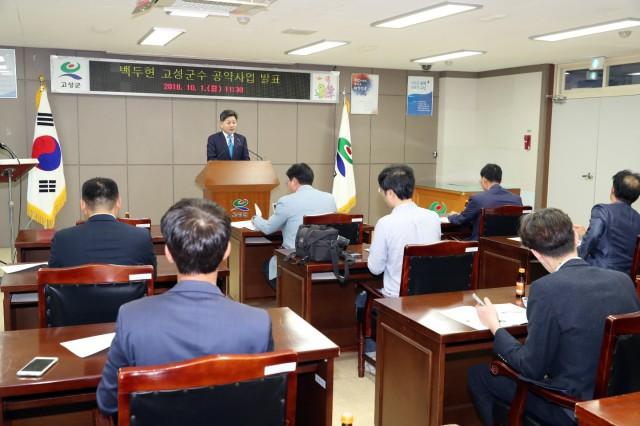 백두현 고성군수, 공약사업 발표 (2).jpg