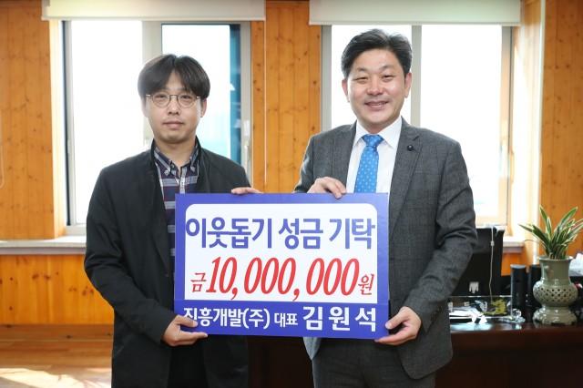 10월15일 이웃돕기 성금 기탁식 (진흥개발(주) 대표 김원석).JPG