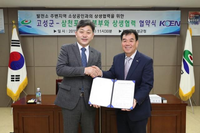 고성군-삼천포발전본부, 상생협력 위한 협약 체결 (2).JPG