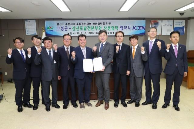 고성군-삼천포발전본부, 상생협력 위한 협약 체결 (1).JPG