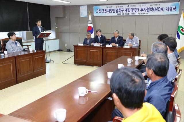 고성군, 주민-특화사업자 상생협력 투자협약 체결 (1).JPG