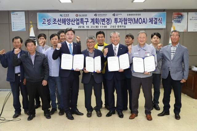 고성군, 주민-특화사업자 상생협력 투자협약 체결 (2).JPG