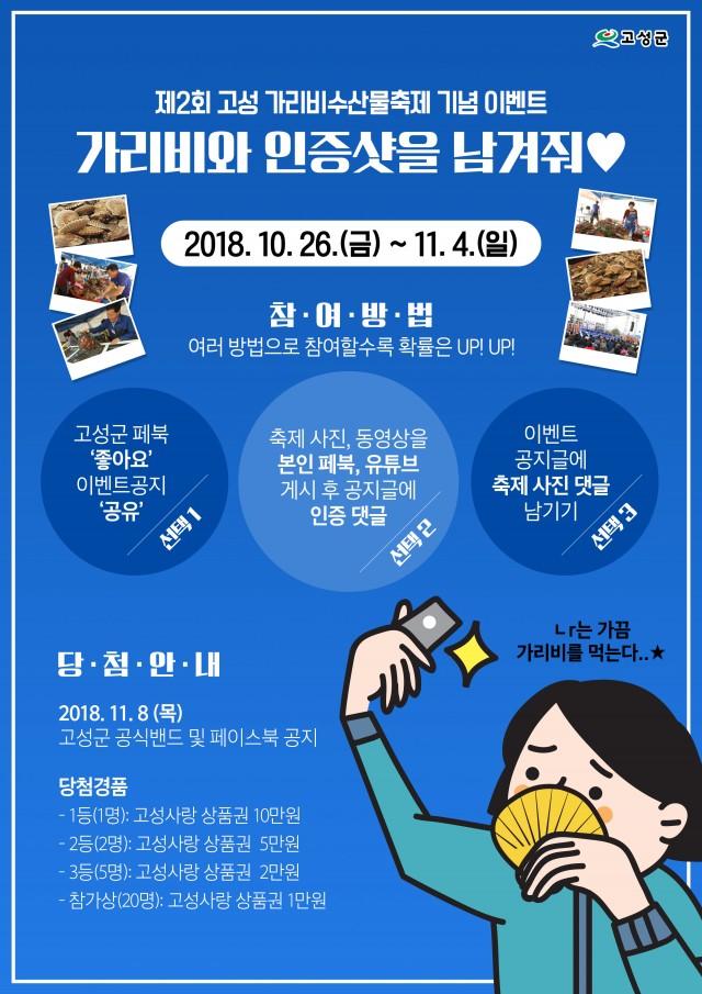 고성 가리비 수산물 축제 인증샷 '찰칵'.jpg
