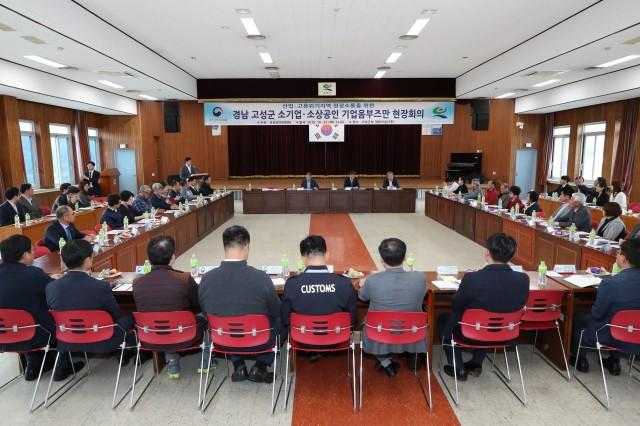 고성군, 소기업·소상공인 기업 옴부즈만 현장회의 개최 (1).JPG