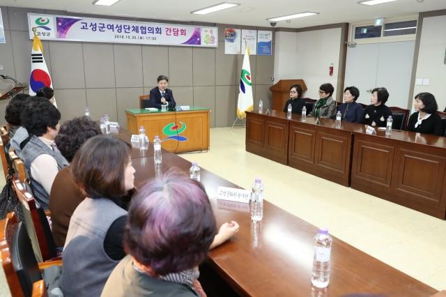 백두현 고성군수, 지역여성단체협의회와 소통시간 가져.JPG