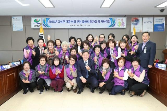 10월30일 고성군 아동여성안전울타리 평가회 (1).JPG