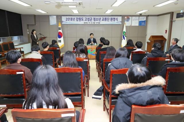 11월5일 강원도고성군 청소년 교류단 환영식 (1).JPG