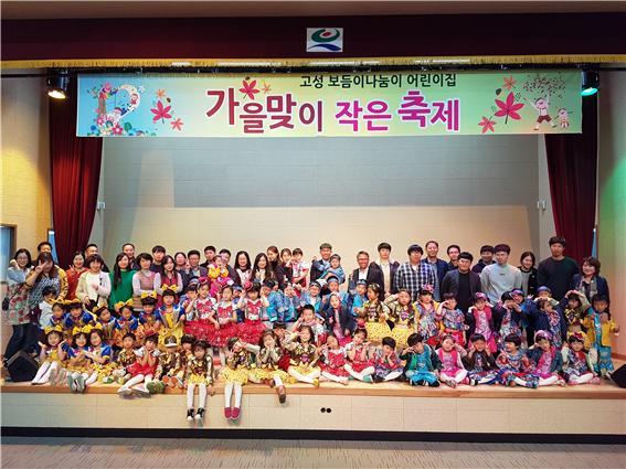 고성 보듬이나눔이 어린이집, 가을맞이 재롱잔치 펼쳐(2).jpg