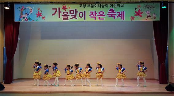 고성 보듬이나눔이 어린이집, 가을맞이 재롱잔치 펼쳐(1).jpg