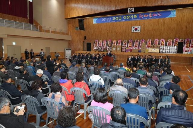 11월9일 2018년 고성군 이장가족 한마음대회 (3).JPG