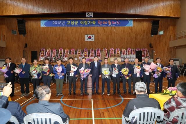 11월9일 2018년 고성군 이장가족 한마음대회 (2).JPG