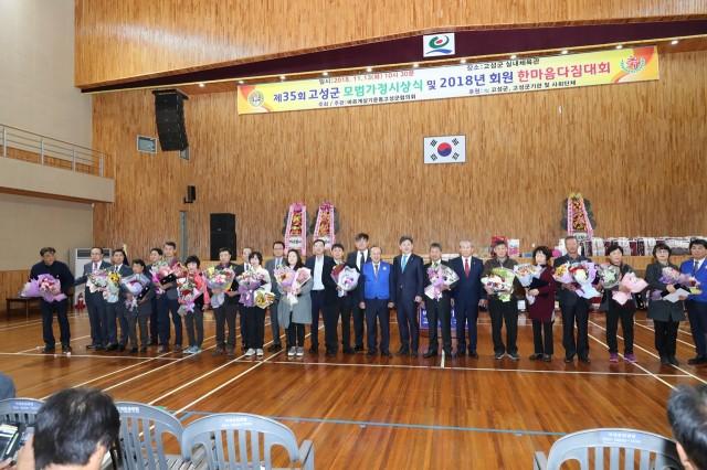 11월13일 바르게살기협의회 모범가정 시상식 (4).JPG