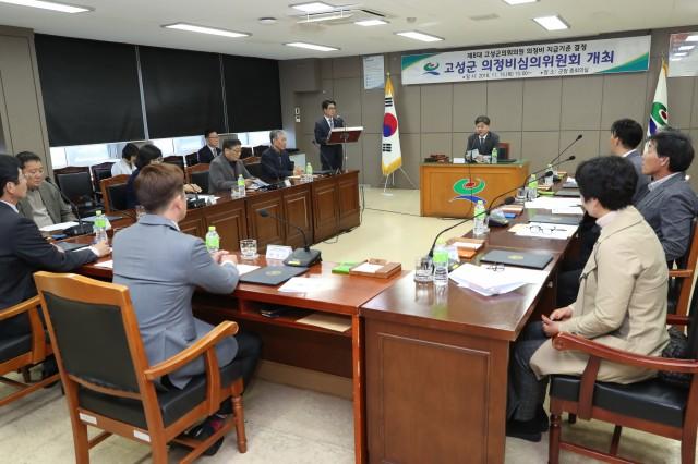 고성군의정비심의위원회 (1).JPG