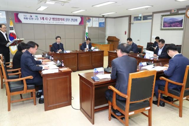 11월15일 거제통영고성 3개시군 행정협의회 실무간담회 (1).JPG
