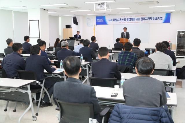 11월15일 해양치유 활성화를 위한 협력지자체 심포지움 (1).JPG