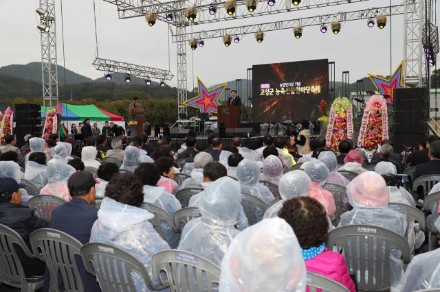 11월16일 농업인의 날 기념 제3회 고성군 농축산물 한마당축제 (1).JPG