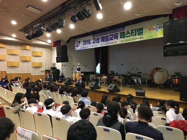 고성교육지원청-예술교육페스티벌사진1.jpg