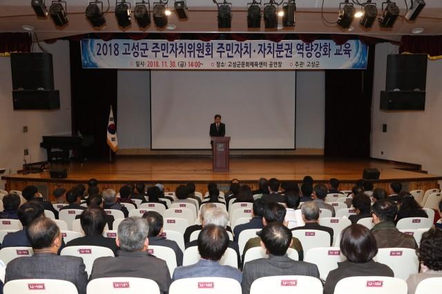 11월30일 고성군주민자치위원회 자치역량강화교육 (1).JPG