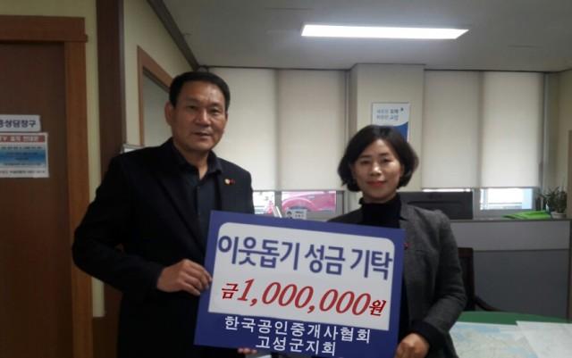 한국공인중개사협회 고성군지회, 이웃돕기 성금 기탁.jpg