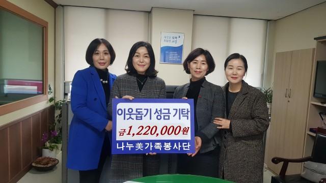 고성군 나누美 가족봉사단, 바자회 수익금 기탁.jpg