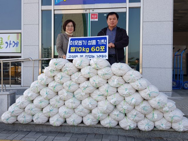 고성읍 남태수 씨, 이웃돕기 쌀 기탁.jpg