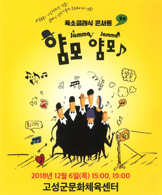 고성군, 폭소클래식 콘서트 '얌모얌모' 개최.jpg