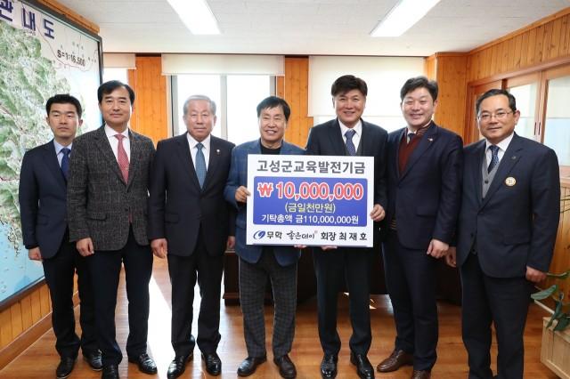 12월12일 교육발전기금기탁식 ((주) 무학 최재호 회장).JPG