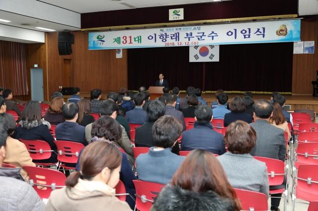 12월12일 제31대 이향래 부군수 이임식 (2).JPG