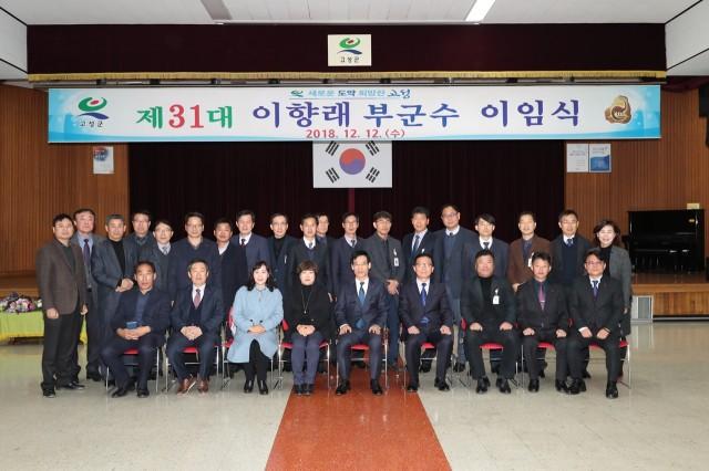 12월12일 제31대 이향래 부군수 이임식 (3).JPG