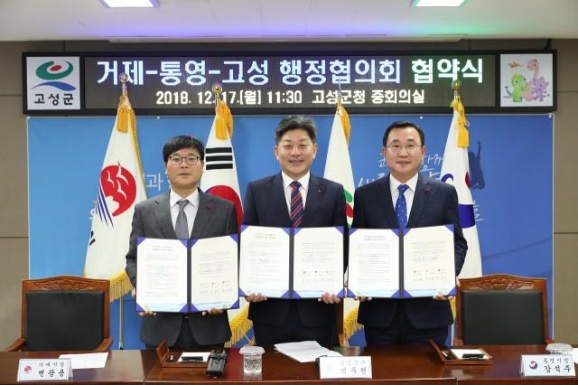 12월17일 거제-통영-고성 행정협의회 협약식 (1).JPG