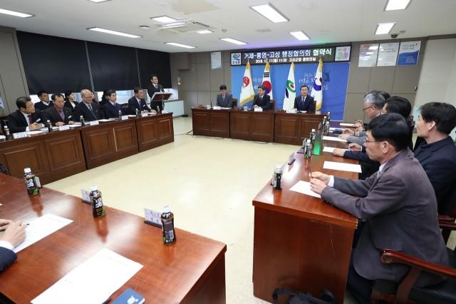 12월17일 거제-통영-고성 행정협의회 협약식 (3).JPG
