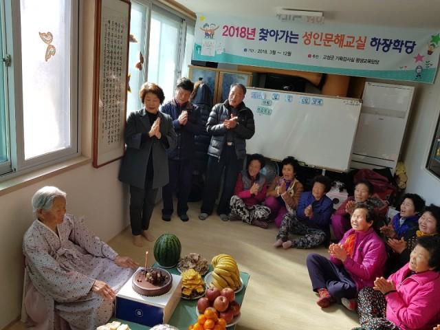 """동해면 하장마을, """"할머니 100세 생신 축하드려요"""".jpg"""