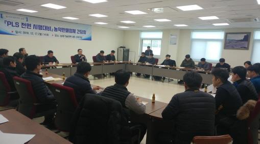 고성군, 농약판매업체 간담회 개최.jpg