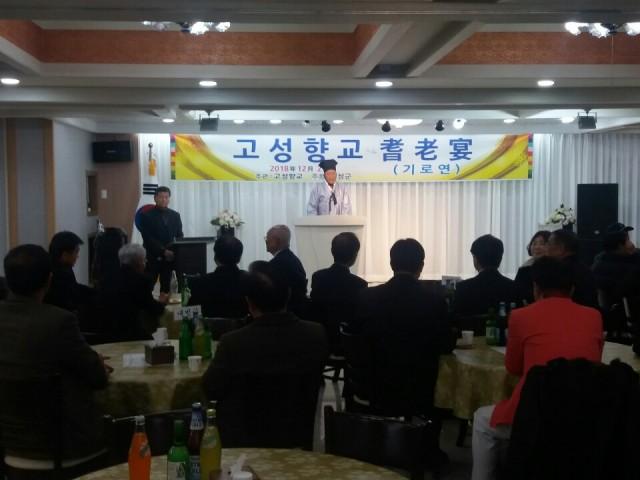 고성향교, 기로연 재현 행사 열다.jpg