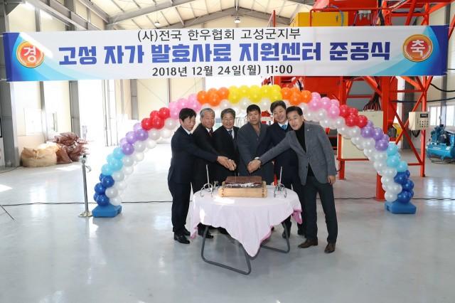 12월24일 사료생산지원센터 개소식 (3).JPG