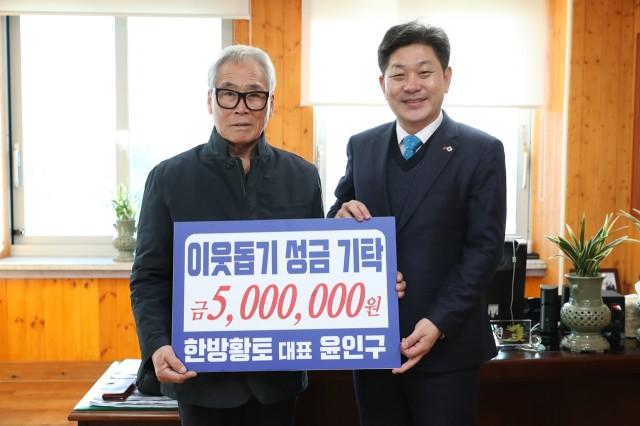 고성읍 한방황토 윤인구 대표, 이웃돕기 성금 기탁.JPG