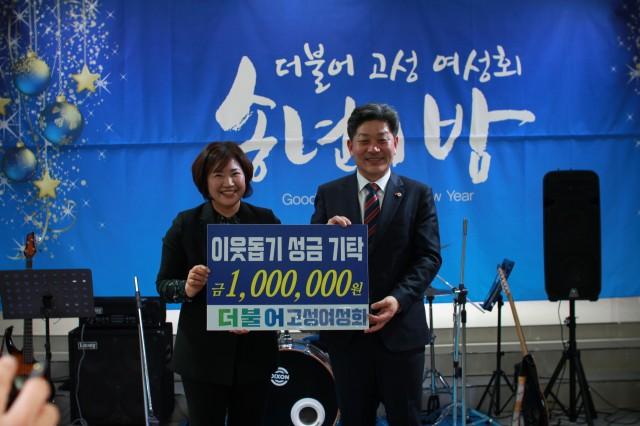 더불어 고성 여성회, 이웃돕기 성금 100만원 기탁.JPG