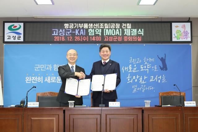12월26일 고성군-㈜KAI MOA 체결식 (1).JPG