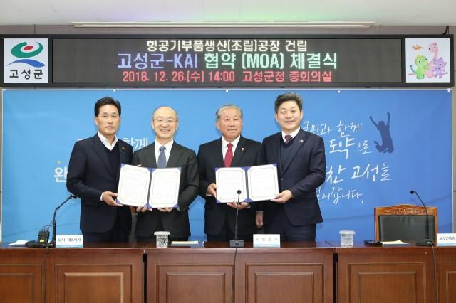 12월26일 고성군-㈜KAI MOA 체결식 (2).JPG